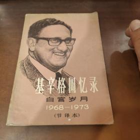 基辛格回忆录1968-1973