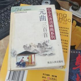 中华古诗词精典系列:唐五代词三百首