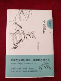 (0922     92X3)浮生杂忆:汪曾祺后人监制, 全新修订精装典藏纪念版   书品如图
