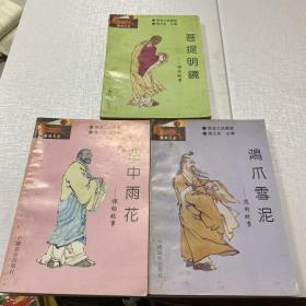 空中雨花—禅的故事+菩提明镜+鸿爪雪泥 3本和售
