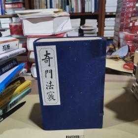 奇门法窍  一函八册