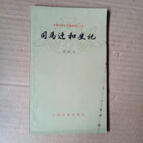 中国古典文学基本知识丛书    司马迁和史记