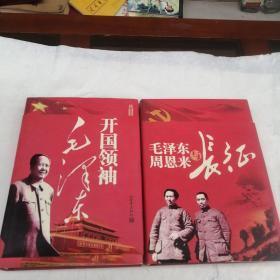 毛泽东周恩来与长征,开国领袖毛泽东  两册合售