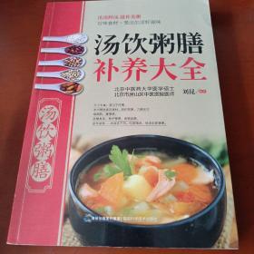 大彩生活读库:汤饮粥膳补养大全