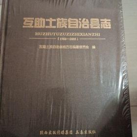 互助土族自治县志. 1986~2005
