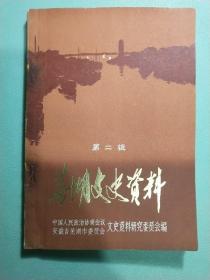 芜湖文史资料(第二辑)