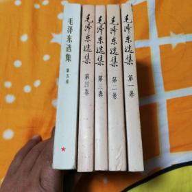 毛泽东选集五卷全   其中前四卷是1991年一版一印   第五卷是1977年一版三印