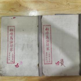 秘传万法归宗上下册5卷全(书内多符咒秘诀)