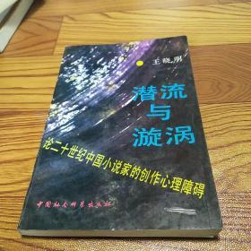 潜流与漩涡 论二十世纪中国小说家的创作心理障碍