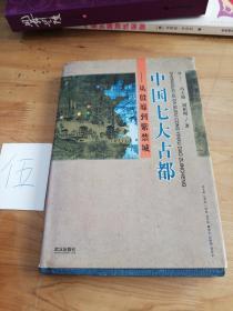 中国七大古都――从殷墟到紫禁城