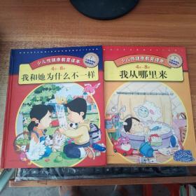 【少儿性健康教育读本4岁-8岁】我从哪里来+我和她为什么不一样【硬精装 2本合售】