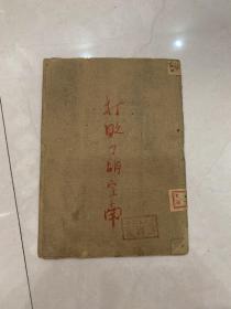 民国书---打败了胡宗南——土纸毛边本