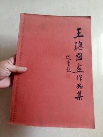 8开美术画册 广东汕头画院院长《王聪国画作品集》 ( 饶宗颐先生题写书名)画家签名本