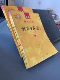 中日交流标准日本语(新版初级上下册),