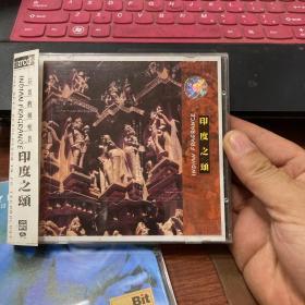 印席之颂  CD