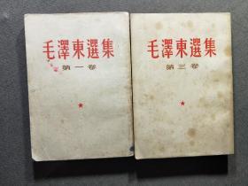 《毛泽东选集》第一卷,第三卷。两册合售书品差
