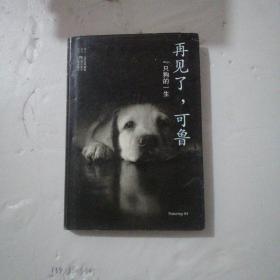 再见了,可鲁:一只狗的一生(精装)