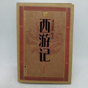 中华大字版·文化经典:通注通解西游记(上下册)