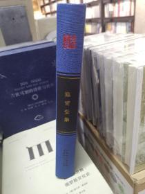 贵州文库 澡雪堂集