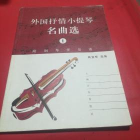外国抒情小提琴名曲选(1)