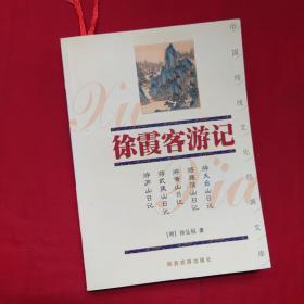 徐霞客游记——中国传统文化经典文库