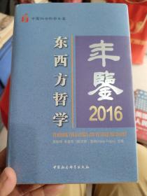 东西方哲学年鉴2016