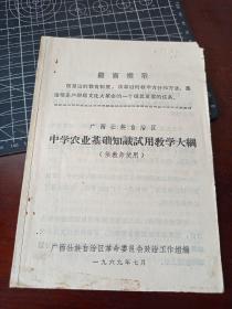 广西壮族自治区中学农业基础知识试用教学大纲