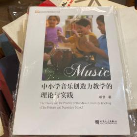 中小学音乐创造力教学的理论与实践