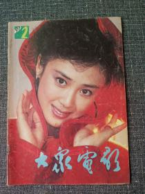 大众电影 1990 2  封面:傅艺伟!  封底:布鲁克·希尔兹       一代人的回忆,值得珍藏!