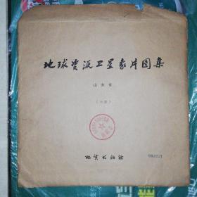 地球资源卫星象片图集/山东省(活页)