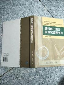 建筑施工现场标准化管理手册(精)   原版内页全新