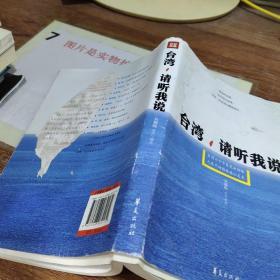 台湾,请听我说  有水印