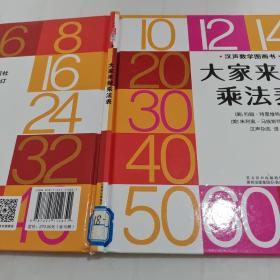 汉声数学图画书4•大家来做乘法表