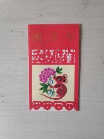 丙子年鼠邮票【方联一套】