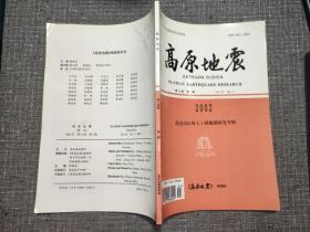 高原地震 2002年第14卷第1期 主题:昆仑山口西8.1级地震研究专辑