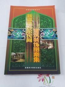 新疆维吾尔民间建筑装饰图案集