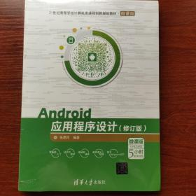 Android应用程序设计(修订版)