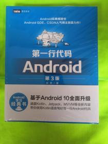 第一行代码Android第3版(未拆封全新)
