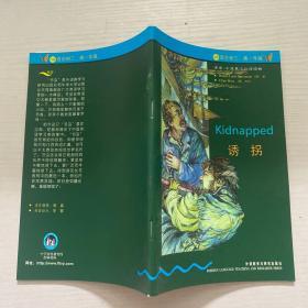 书虫·牛津英汉双语读物:3级下(适合初3、高1年级)诱拐