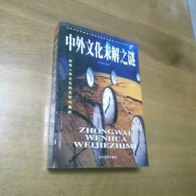 中外文化未解之谜