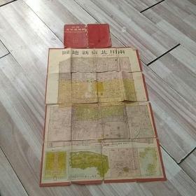 两用北京新地图1953