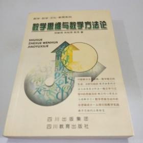 数学思维与数学方法论/数学哲学文化教育系列