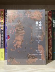 中国史通论(全新塑封)