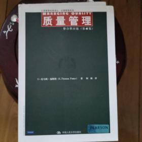工商管理经典译丛·运营管理系列:质量管理·整合供应链(第4版)