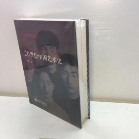 20世纪中国艺术史【精装、 16开 全新未拆塑封,正版现货,收藏佳品 看图下单】