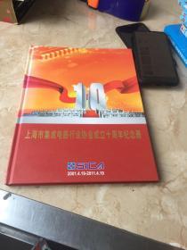 上海市集成电路行业协会成立十周年纪念册