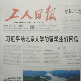 邮局速发工人日报报纸2021年6月23日