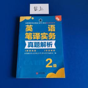 全国翻译专业资格(水平)考试官方指定用书:英语笔译实务真题解析(2级新版)