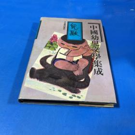 中国幼儿文学集成 2