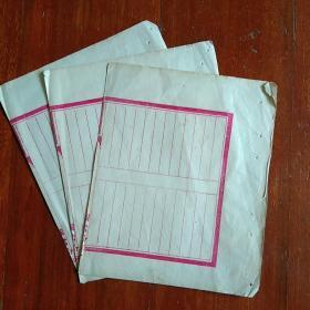 民国《图书局》古式宣纸信笺两叶